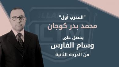 المدرب أول محمد بدر كوجان يحصل على وسام الفارس من الدرجة الثانية من إيلاف ترين