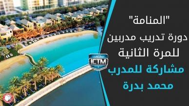 للمرة الثانية في الشرق الأوسط دورة تدريب المدربين في ممكلة البحرين