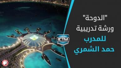 إيلاف ترين الدوحة بالتعاون مع مؤسسة نما ء... نهاية دورة تدريبية بعنوان رواد الأعمال والقيادة على منصة ZOOM