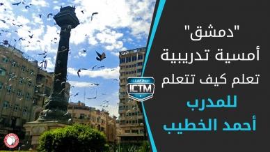بعون الله انعقدت أمسية تعلم كيف تتعلم في دمشق