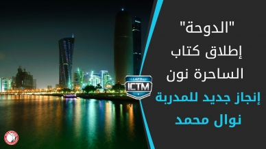 """إنجازٌ مميز تضيفه المدربة الدكتورة نوال محمد لنجاحاتها بإطلاقها كتاب بعنوان """"الساحرة نون"""""""