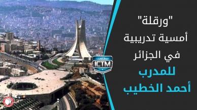 أمسية للمدرب أحمد ناصر الخطيب في الجزائر