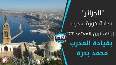 افتتاح دورة مدرب إيلاف ترين المعتمد ICT, الجزائر 24 جون 2006