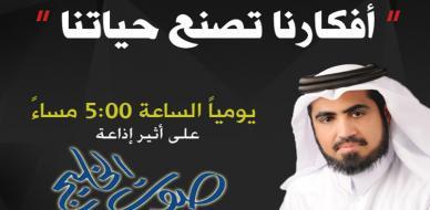 """قطر – الدوحة: """"قيم حضارية"""" مع المدرب حسين حبيب السيد"""