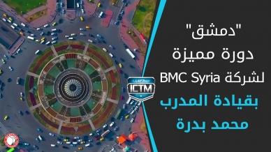 شـركة BMC Syria الشركة السورية الأولى التي تخضع لدورة NLP