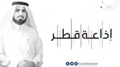 """المدرب حسين حبيب السيد يحلُّ ضيفاً على برنامج """"فتبيّنوا"""" عبر إذاعة قطر"""