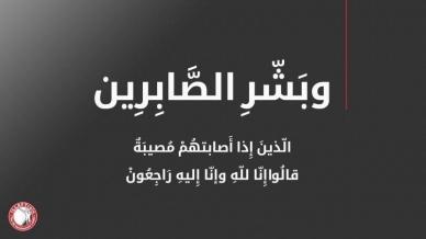 أسرة إيلاف ترين تتقدم بأحر التعازي إلى المدرب الأول عادل عبادي بوفاة والده