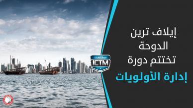 إيلاف ترين الدوحة بالتعاون مع الديوان الأميري تختتم دورة إدارة الأولويات