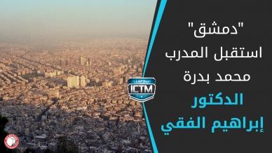 استقبال الدكتور ابراهيم الفقي في دمشق