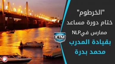 إنتهاء دورة مساعد ممارس (NLP) للمدرب محمد بدرة بالخرطوم-السودان