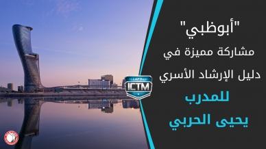 مشاركة فعاّلة للمدرب يحيى الحربي في إصدار دليل الإرشاد الأسري في المملكة العربية السعودية