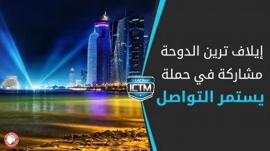 """مشاركة فعّالة ومثمرة لإيلاف ترين الدوحة في حملة """"يستمر التواصل"""""""