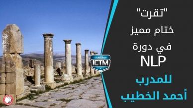 إنتهاء دورة دبلوم البرمجة اللغوية العصبية للمدرب أحمد الخطيب بمدينة تقرت بالجزائر