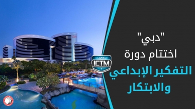 مؤسسة الصناعات الأمنية في دبي تختتم دورة مهارات التفكير الإبداعي والابتكار مع المدربة الخبيرة نادية المهيري