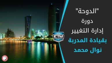 مفهوم إدارة التغيير  دورة تدريبية بقيادة المدربة الدكتورة نوال محمد