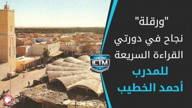 نجاح كبير لدورتي القراءة السريعة في الجزائر للمدرب أحمد الخطيب