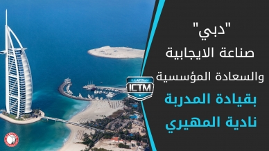 مشاركة المدربة نادية المهيري ضمن فعاليّات  أجندة ملتقى صناعة الايجابية والسعادة المؤسسية في القطاع الحكومي