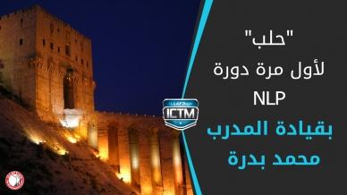 لأول مرة في حلب دبلوم NLP