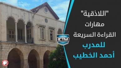 إنهاء دورة مهارات القراءة السريعة للمدرب م. أحمد الخطيب/ من سوريا