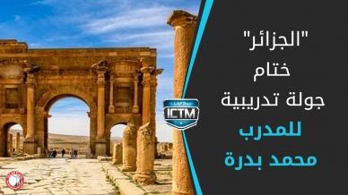 إنهاء جولة تدريبية في الجزائر