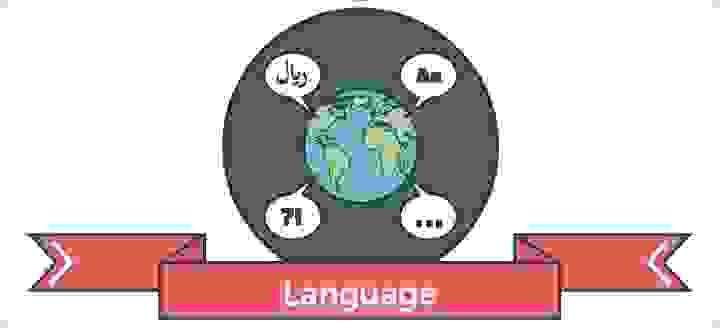 اختلاف اللغة
