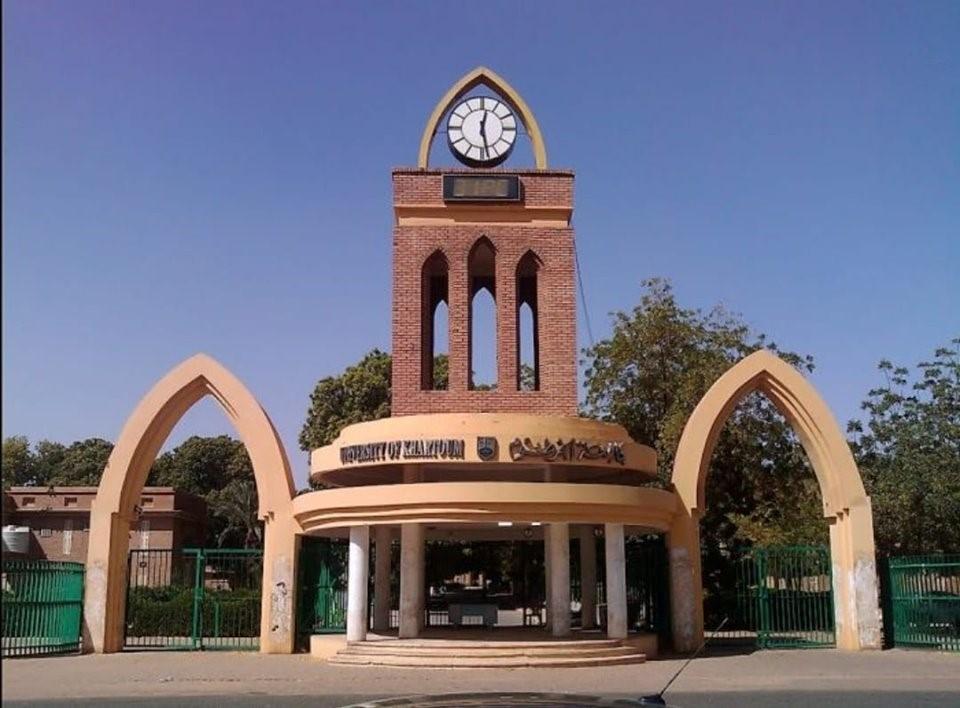 جامعة الخرطوم في السودان
