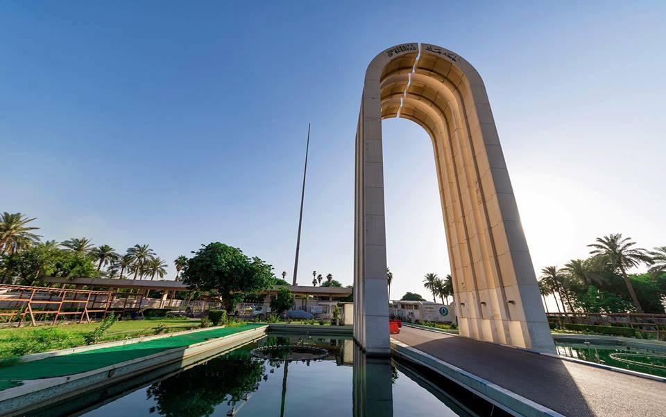 جامعة بغداد في العراق