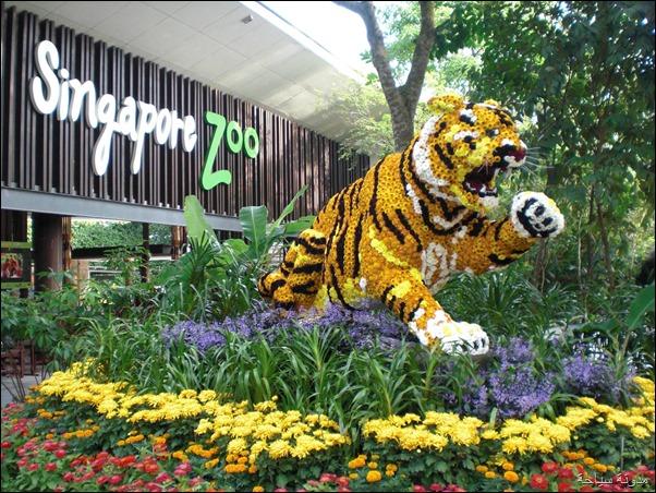 حديقة سينغافورا