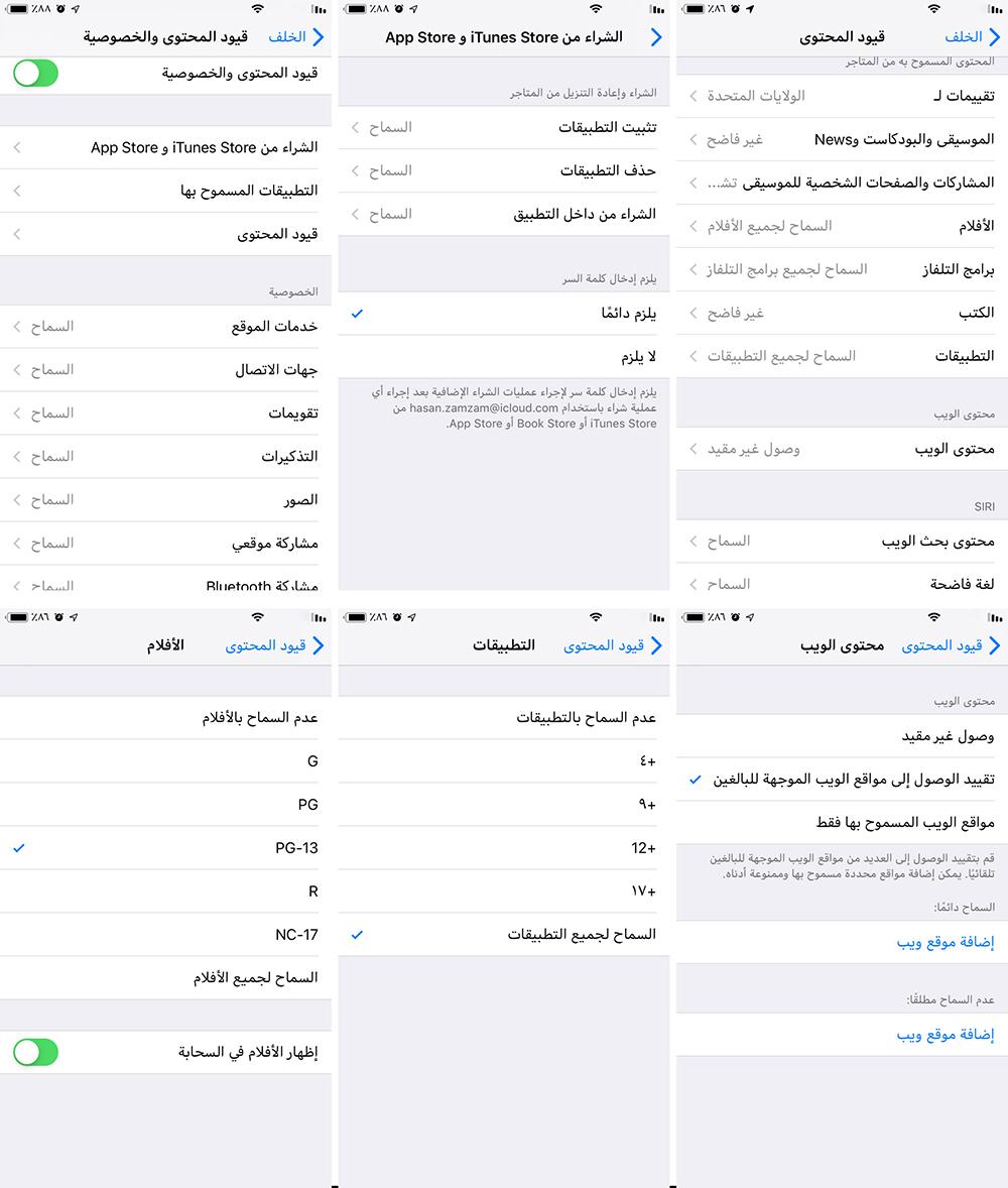 كيفية حظر عمليات الشراء من App Store والمحتوى الخاص بالبالغين