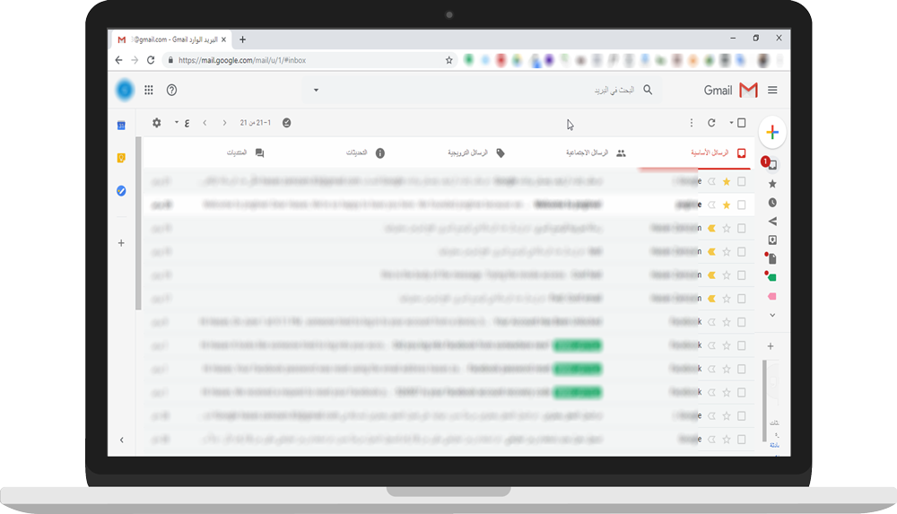 Gmail Inbox - Default View