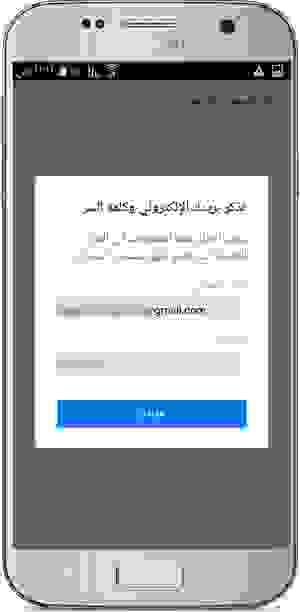 صفحة تذكير تحوي بريدك الالكتروني (أو رقم هاتفك) مع كلمة المرور