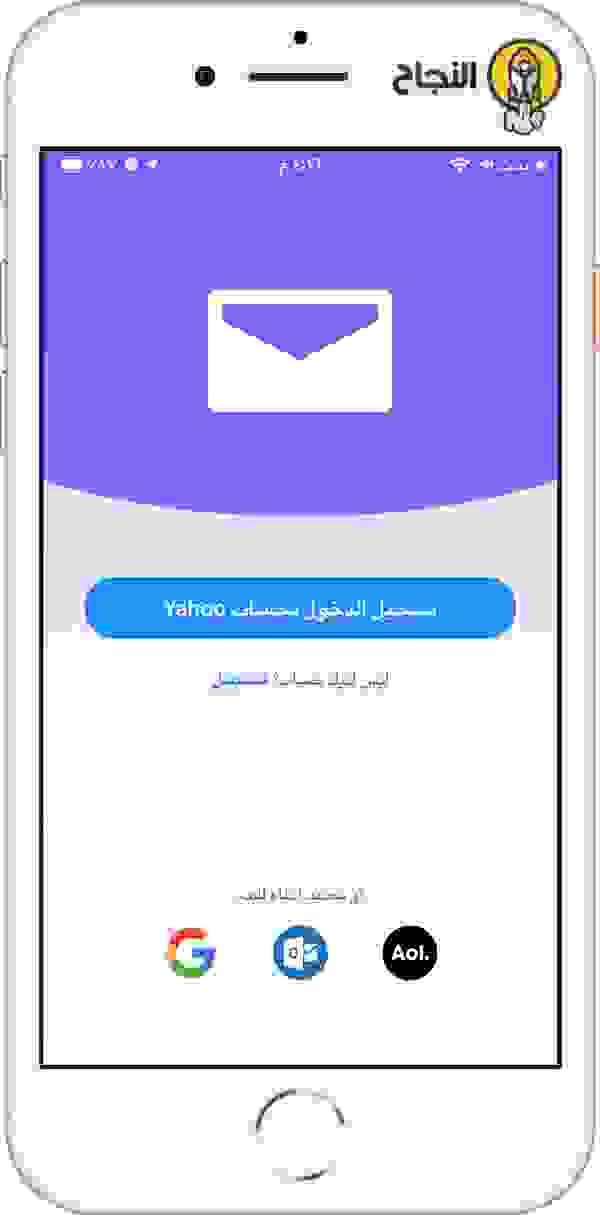 صفحة تسجيل الدخول إلى ياهو ميل من خلال التطبيق