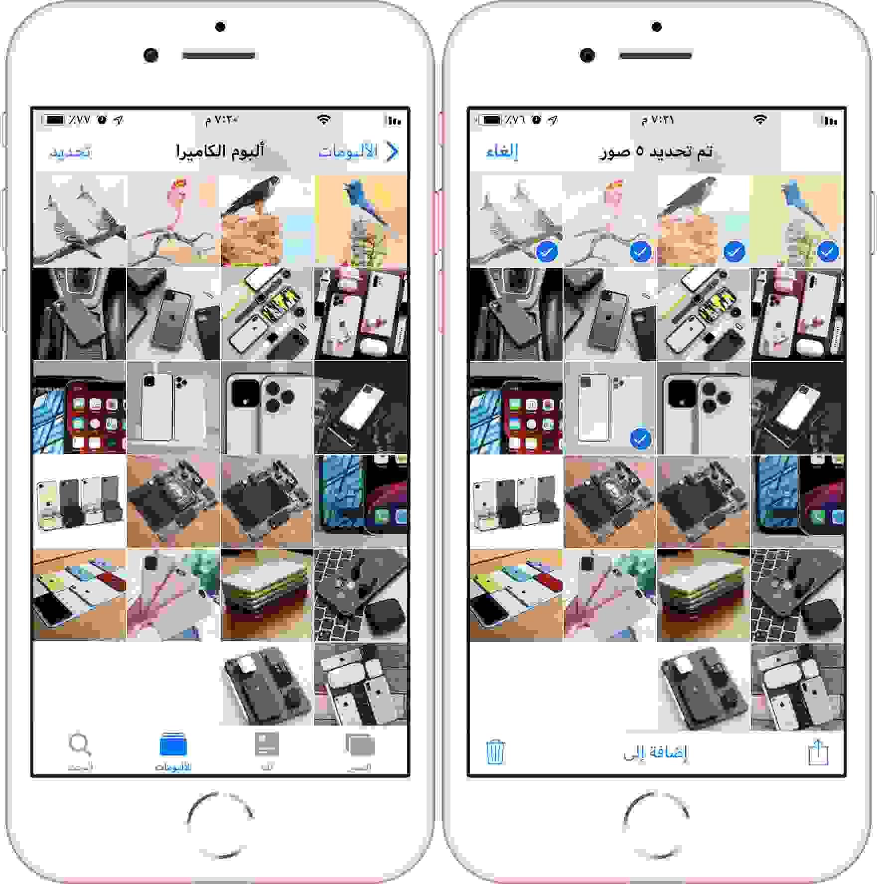 خيار سلة المحذوفات لحذف الصور من أيفون وآي كلاود