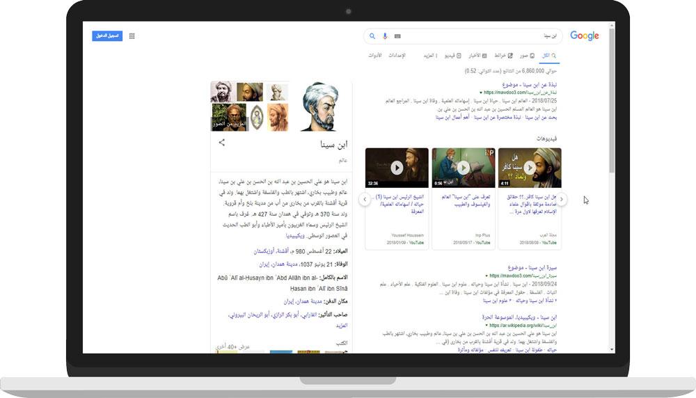 تبسيط البحث في غوغل