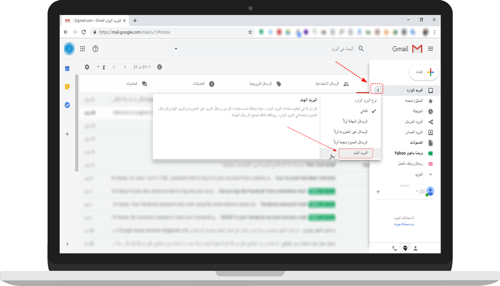 Gmail Inbox - Changing Default view into Priority Inbox