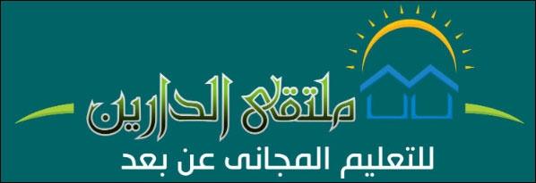 منصة أكاديمية ملتقى الدارين