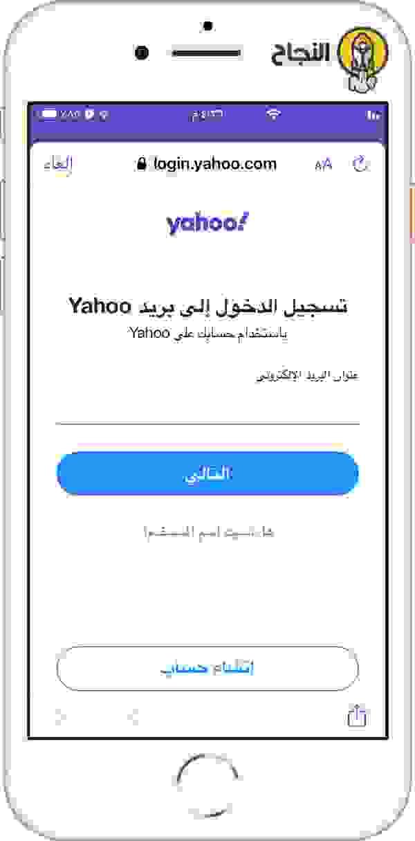 إدخال عنوان البريد الإلكتروني للدخول إلى حسابك في ياهو ميل