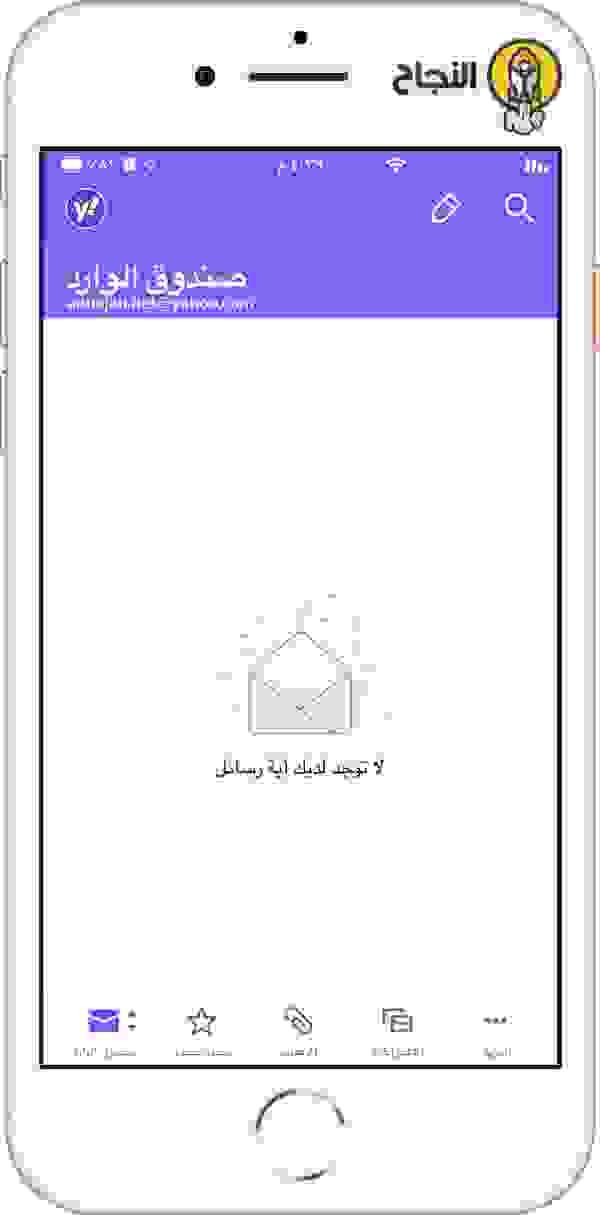 صورة صندوق البريد الوارد بعد تسجيل الدخول إلى حساب ياهو ميل باستخدام تطبيق الهاتف الذكي