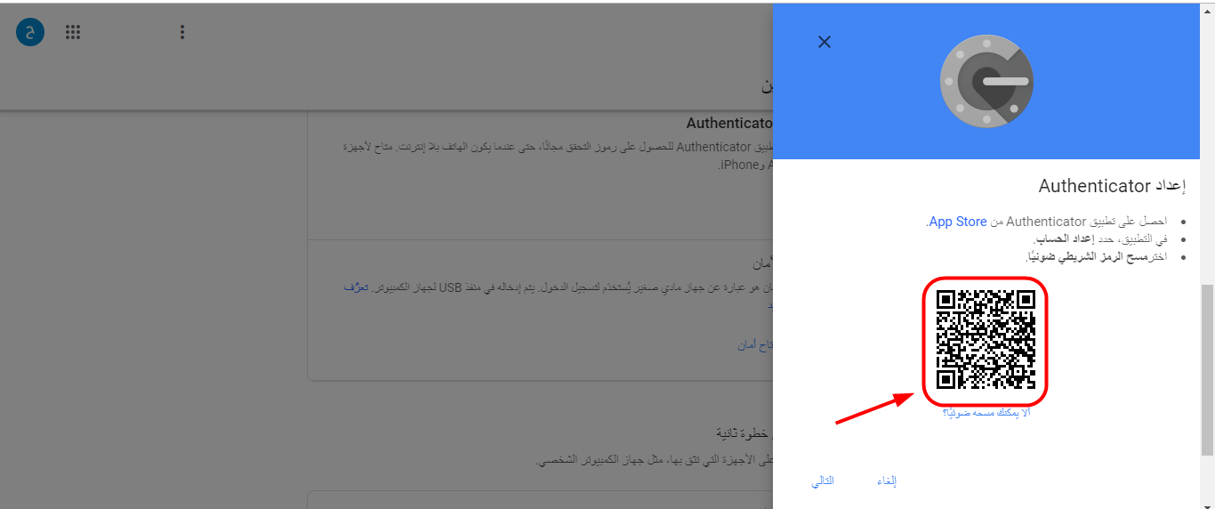 Google Authenticator -1