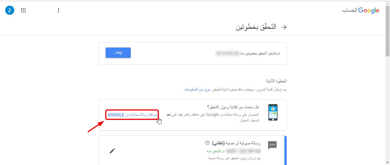 Google Prompt - 1