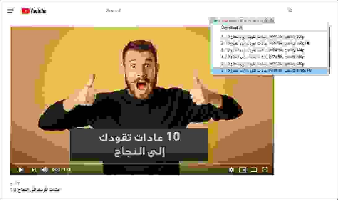 تحميل مقاطع اليوتيوب على الكمبيوتر باستخدام برنامج Internet Dwonload Manager