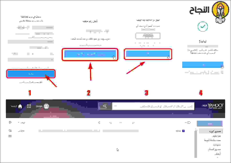 خطوات انشاء ايميل ياهو باستخدام متصفح الانترنت