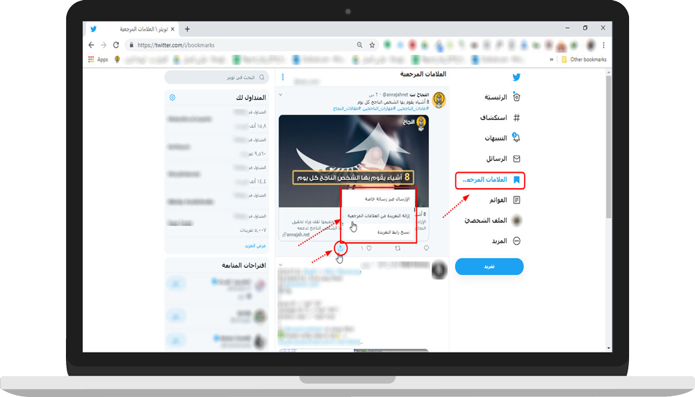 Twitter - Remove from bookmark