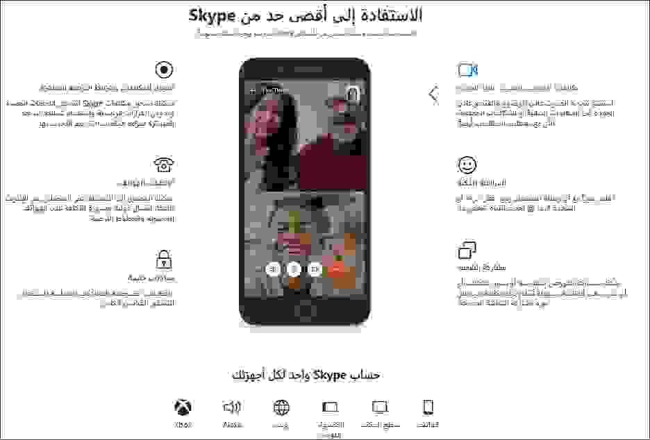 مؤتمرات الفيديو عبر سكايب