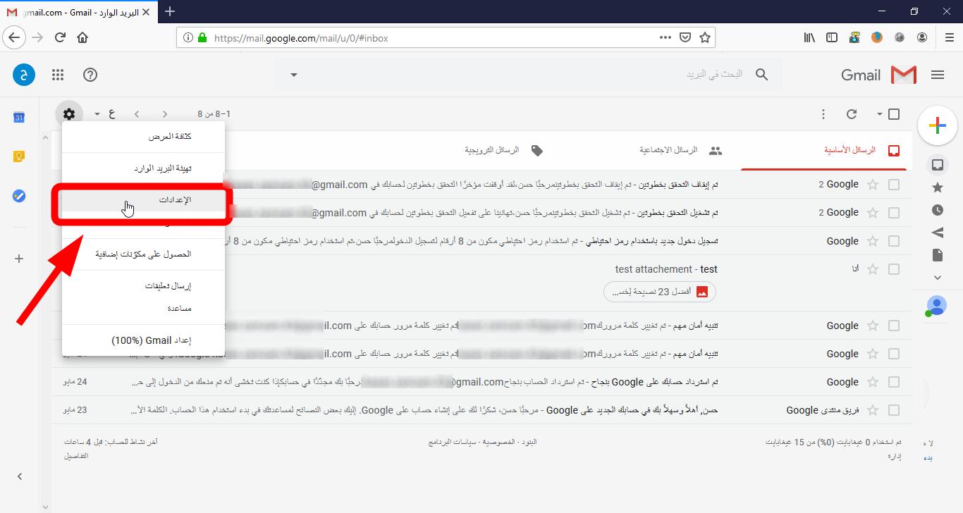Gmail Settings - 1