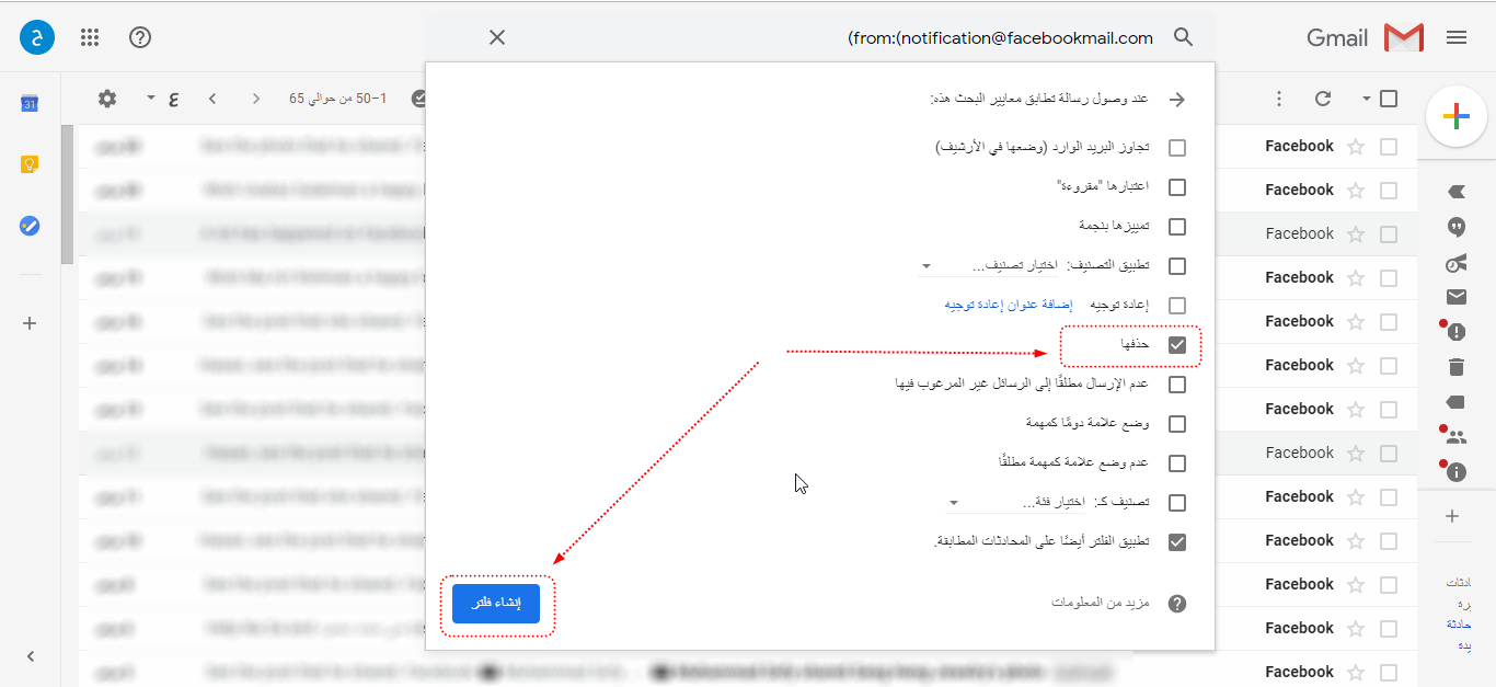 Create Gmail Filter - 2