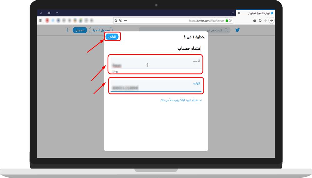 Twitter - Register 2