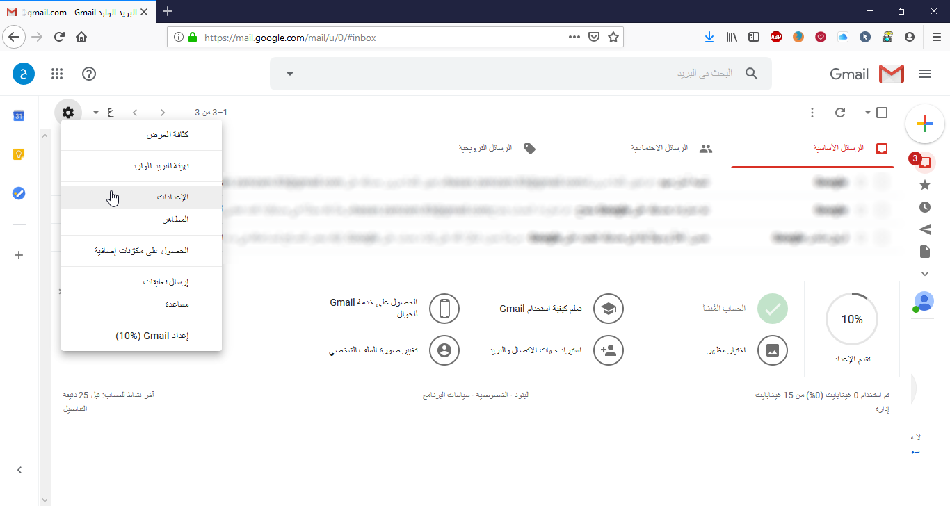 Change Gmail Password - 1