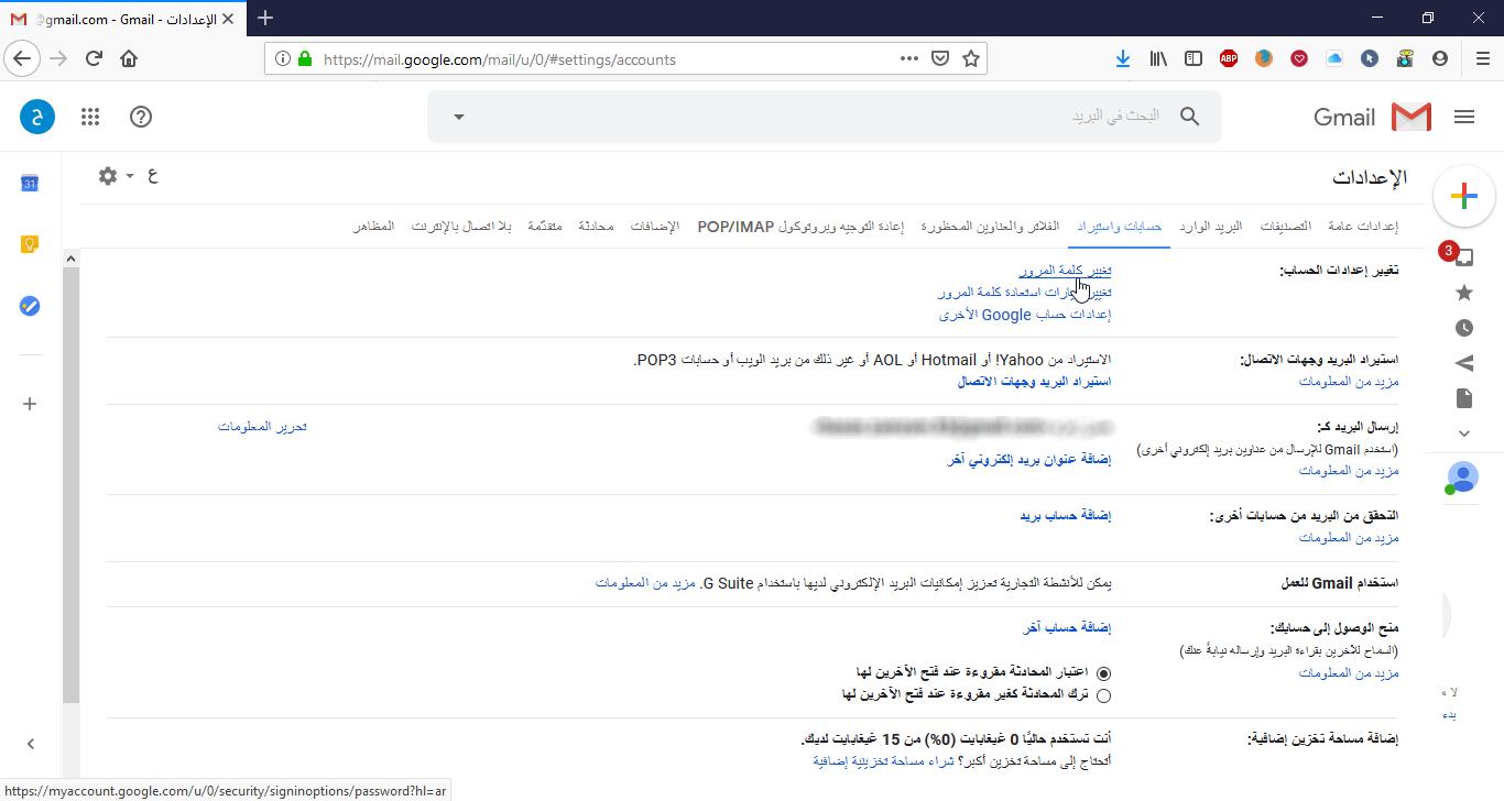 Change Gmail Password - 2