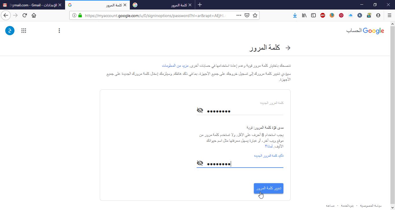 Change Gmail Password - 3